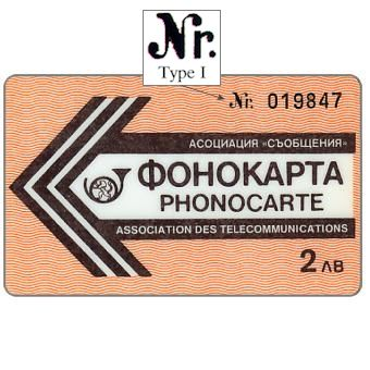 Phonecards - Bulgaria 1988