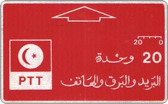 Phonecards - Tunisia 1983