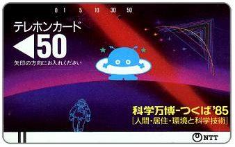 Phonecards - Japanese cards: Tamura Anritsu e Hakuto