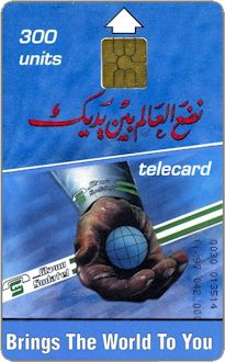 Phonecards - Sudan 1997