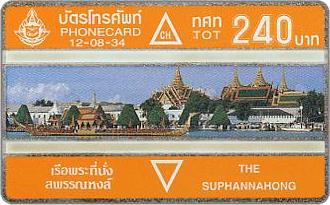 Phonecards - Thailand 1991