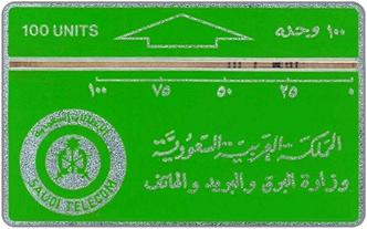 Phonecards - Arabia Saudita 1984