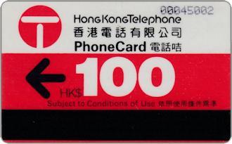 Phonecards - Hong Kong 1984