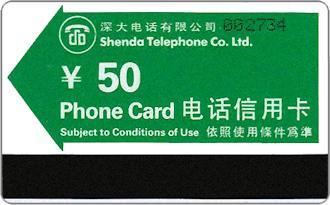 Phonecards - China 1985