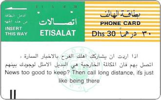 Phonecards - Emirati Arabi Uniti 1988