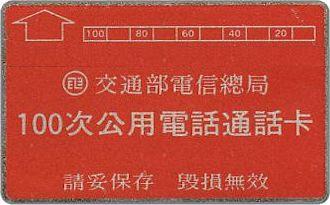 Phonecards - Taiwan 1984