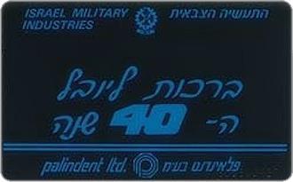 Schede Telefoniche - Israele 1988