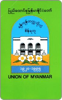 Phonecards - Myanmar 1995