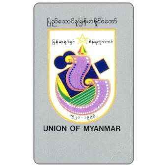 Myanmar, 1995